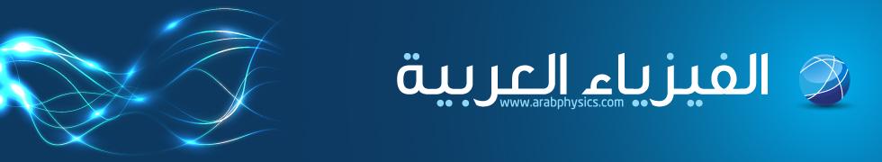 الفيزياء العربية
