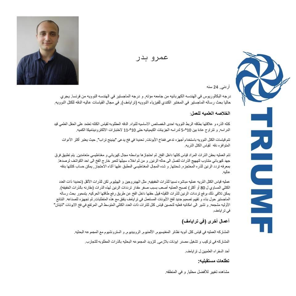 المهندس / الفيزيائي عمرو بدر