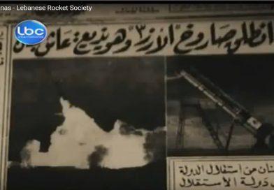 صواريخ لبنانية لأبحاث الفضاء