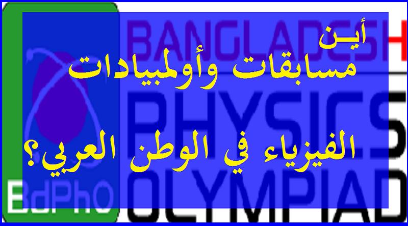 أين مسابقات وأولمبيادات الفيزياء في الوطن العربي؟